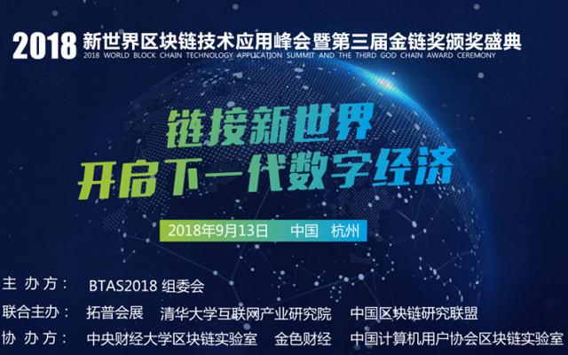 2018新世界区块链技术应用峰会暨第三届金链奖颁奖盛典