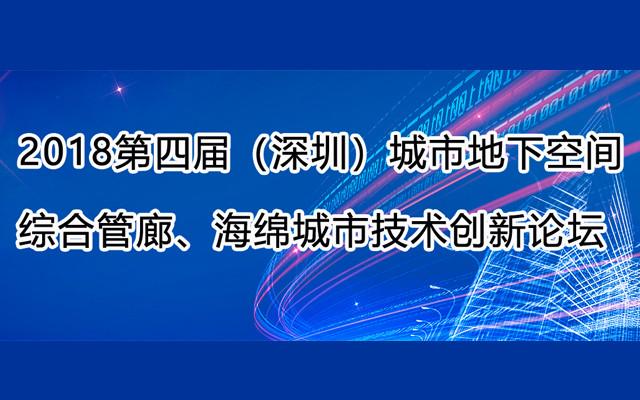 2018第四届(深圳)城市地下空间、综合管廊、海绵城市技术创新论坛