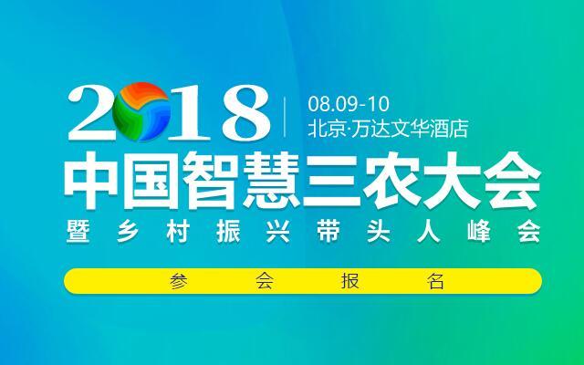 2018中国智慧三农大会暨乡村振兴带头人峰会
