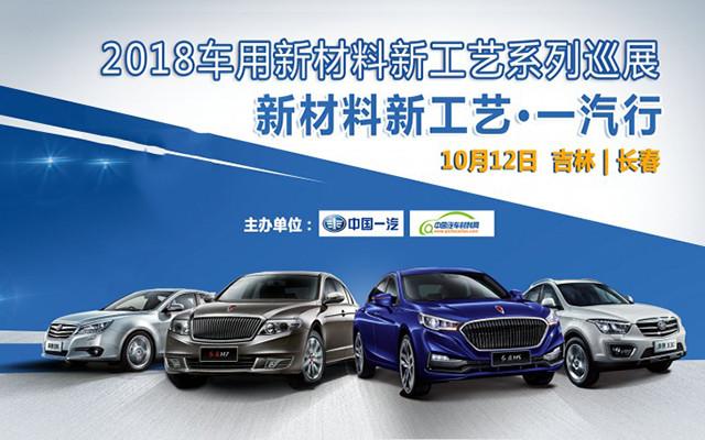 2018车用新材料新工艺系列巡展—新材料新工艺•一汽行