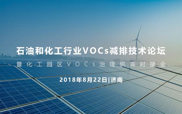 2018石油和化工行业VOCs减排技术论坛暨化工园区VOCs治理供需对接会