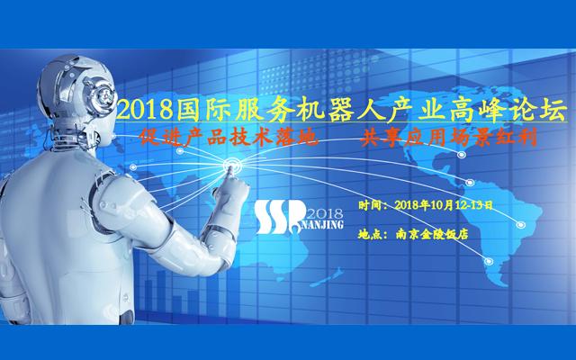2018第四届国际服务机器人产业高峰论坛
