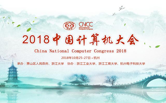 2018计算机大会