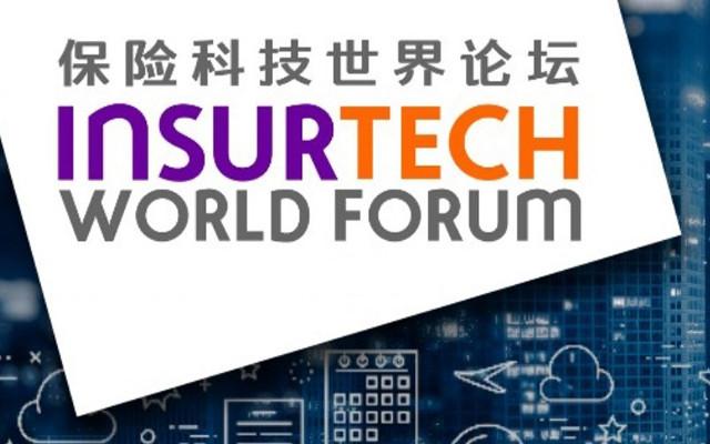 2018保险科技世界论坛