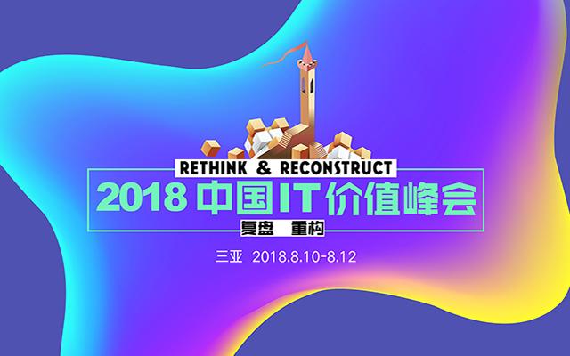 2018年中国IT价值峰会