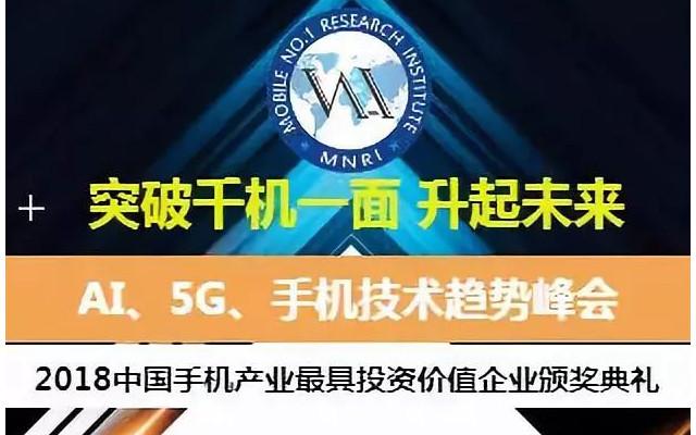 突破千机一面  升起未来 AI、5G、手机技术趋势峰会2018中国手机产业最具投资价值企业颁奖典礼