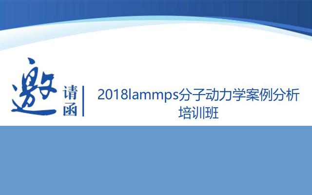 LAMMPS分子动力学案例分析技术应用培训班2018(8月北京班)
