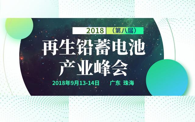 2018(第八届) 再生铅蓄电池产业峰会