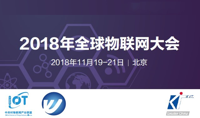 2018全球物联网大会