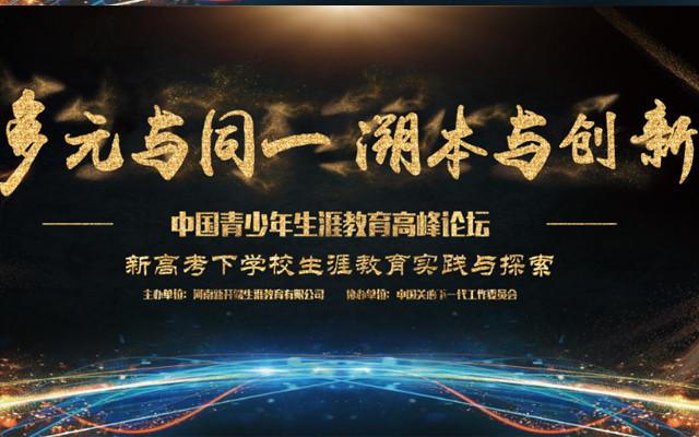 2018中国青少年生涯教育高峰论坛