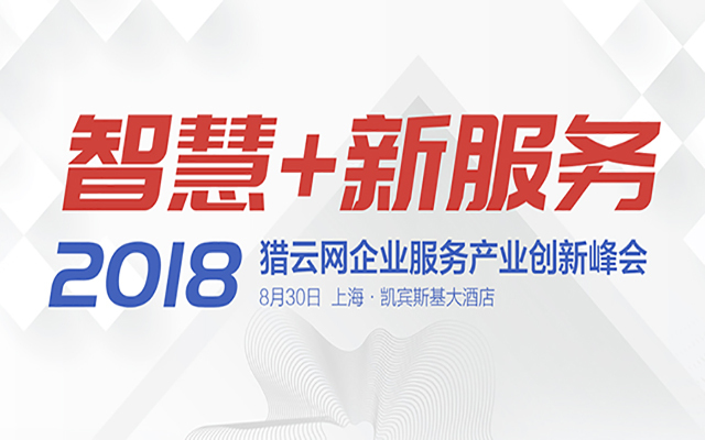 猎云网2018年度企业服务产业创新峰会