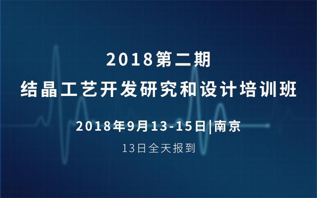 2018第二期结晶工艺开发研究和设计培训班