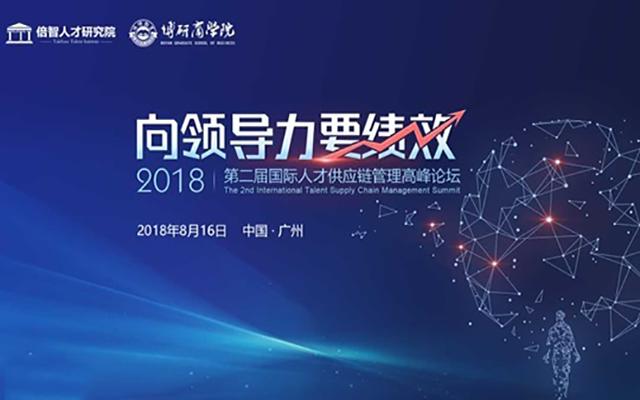 2018第二届国际人才供应链管理高峰论坛