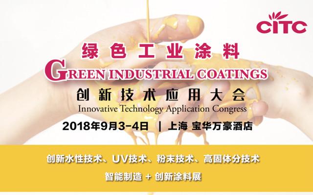 2018绿色工业涂料创新技术应用大会