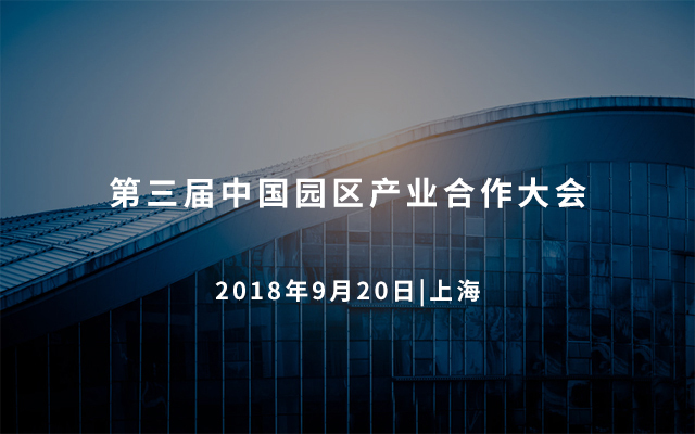 第三届园区产业合作大会2018