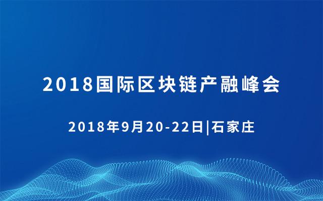 2018國際區塊鏈產融峰會IBIC