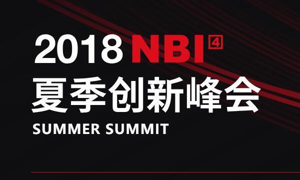 2018 NBI 夏季创新峰会