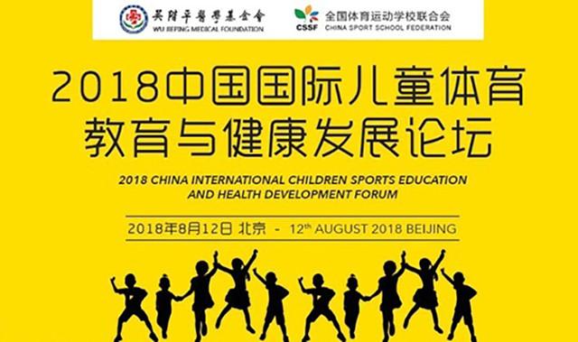 2018中国国际儿童体育教育与健康发展论坛