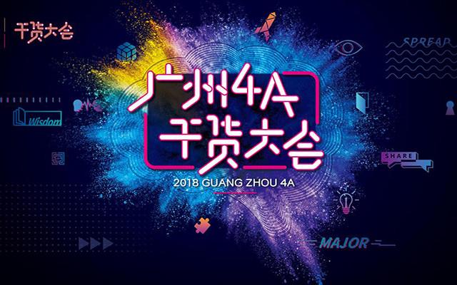 2018第三届广州4A干货大会