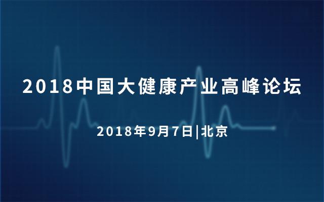 2018大健康产业高峰论坛