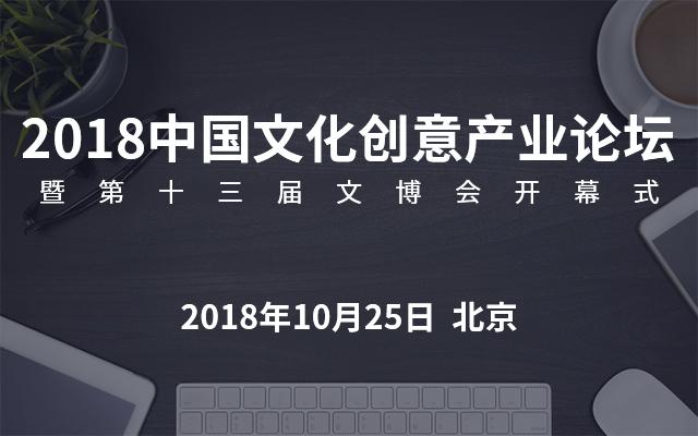 2018文化创意产业论坛暨第十三届文博会开幕式