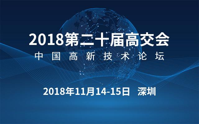2018第二十届高交会-中国高新技术论坛