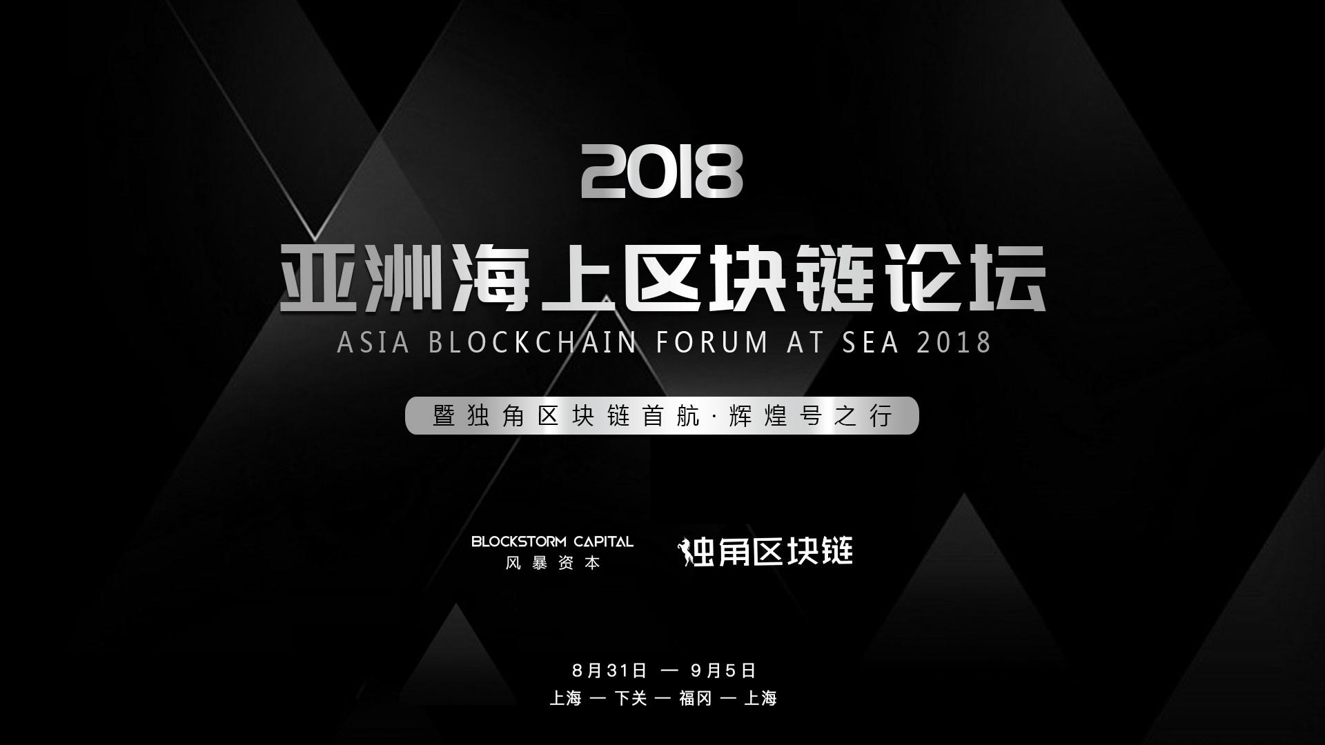2018亚洲海上区块链论坛