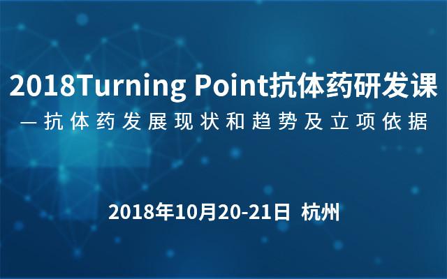 2018Turning Point抗体药研发课—抗体药发展现状和趋势及立项依据