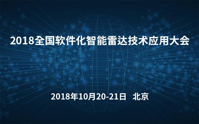 2018全国软件化智能雷达技术应用大会