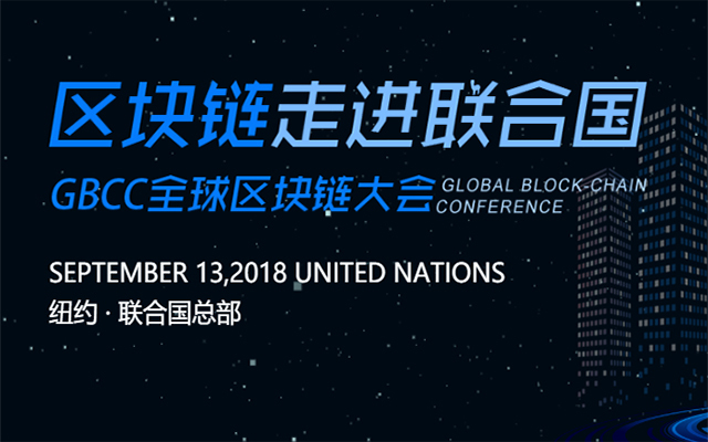 2018 GBCC全球区块链大会 Global Block-Chain Conference