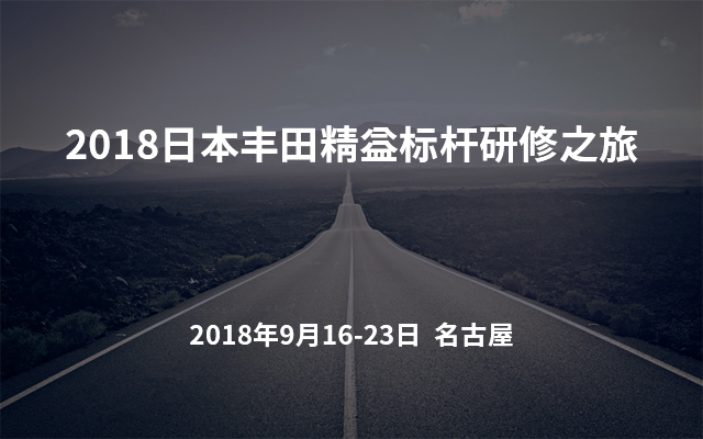 2018日本丰田精益标杆研修之旅 (9月)
