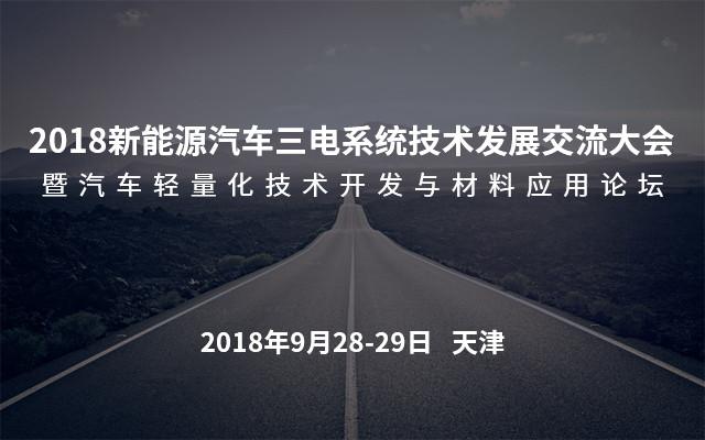 2018 新能源汽车三电系统技术发展交流大会暨汽车轻量化技术开发与材料应用论坛