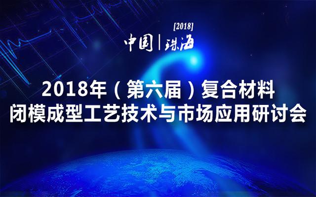 2018年复合材料闭模成型工艺技术与市场应用研讨会