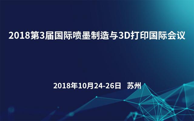 2018第3届国际喷墨制造与3D打印国际会议