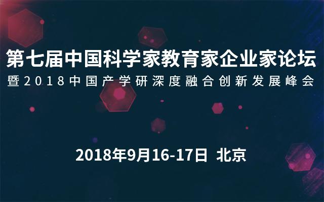 第七届科学家教育家企业家论坛2018