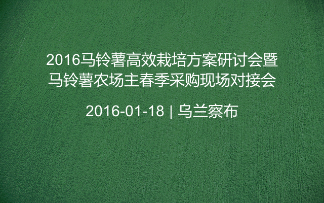 2016馬鈴薯高效栽培方案研討會暨馬鈴薯農場主春季采購現場對接會