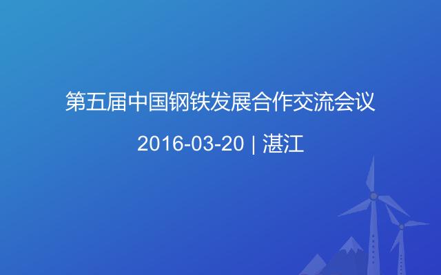 第五届中国钢铁发展合作交流会议