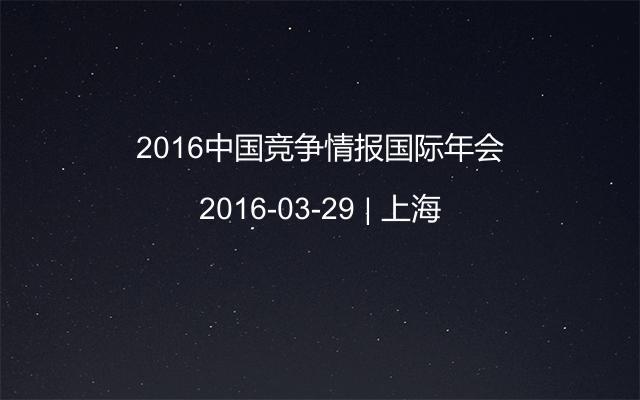 2016中国竞争情报国际年会