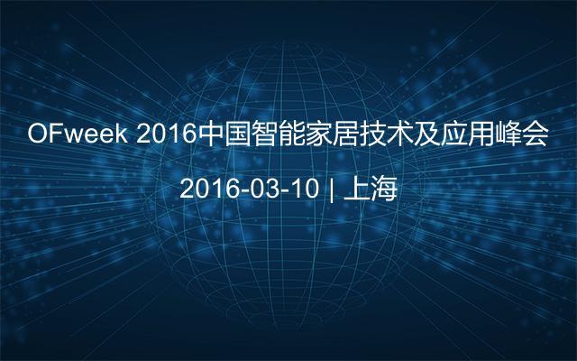 OFweek 2016中国智能家居技术及应用峰会