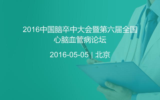 2016中国脑卒中大会暨第六届全国心脑血管病论坛