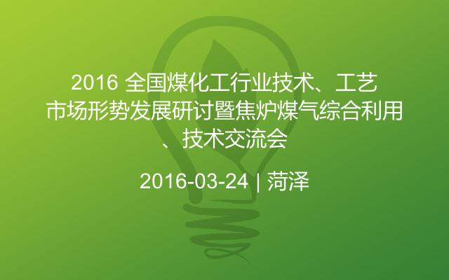 2016 全国煤化工行业技术、工艺、市场形势发展研讨暨焦炉煤气综合利用技术交流会