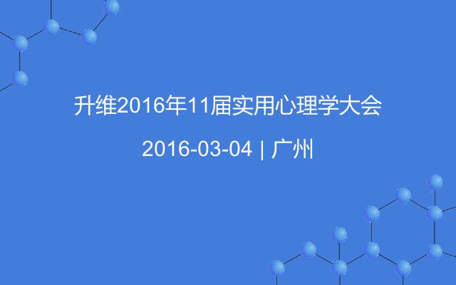 升维2016年11届实用心理学大会