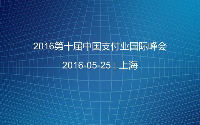 2016第十届中国支付业国际峰会