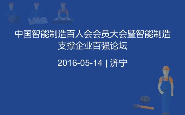 中国智能制造百人会会员大会暨智能制造支撑企业百强论坛