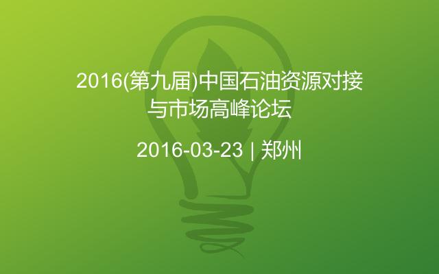2016(第九届)中国石油资源对接与市场高峰论坛
