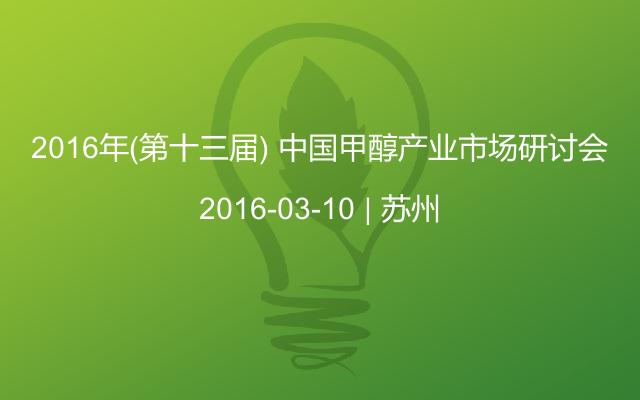 2016年(第十三届) 中国甲醇产业市场研讨会
