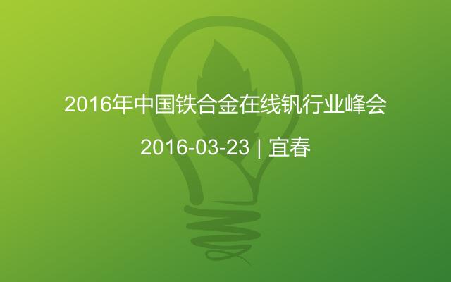 2016年中国铁合金在线钒行业峰会