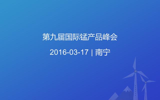 第九届国际锰产品峰会