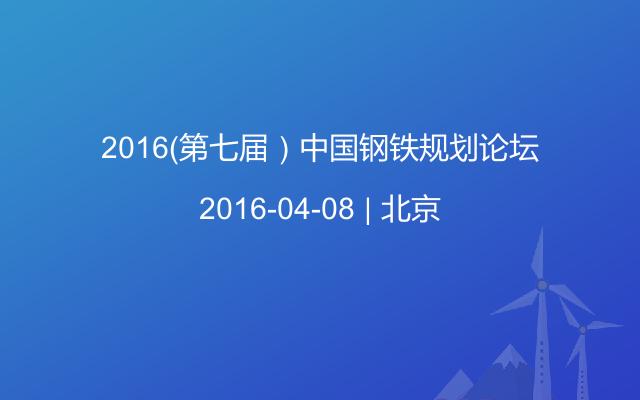 2016(第七届)中国钢铁规划论坛