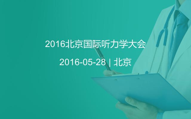 2016北京国际听力学大会